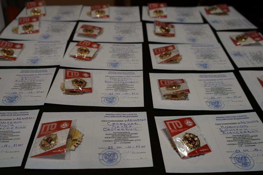 Вручение золотых знаков отличия ВФСК ГТО