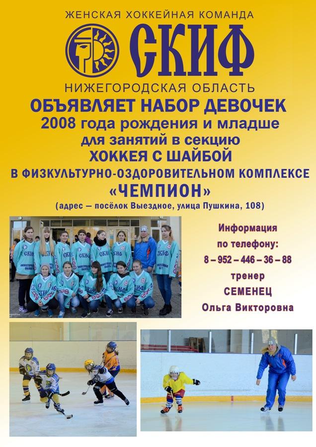 женский хоккей скиф