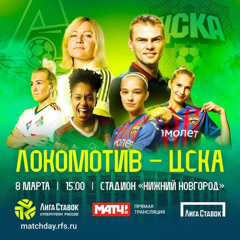 женский футбол, нижний новгород