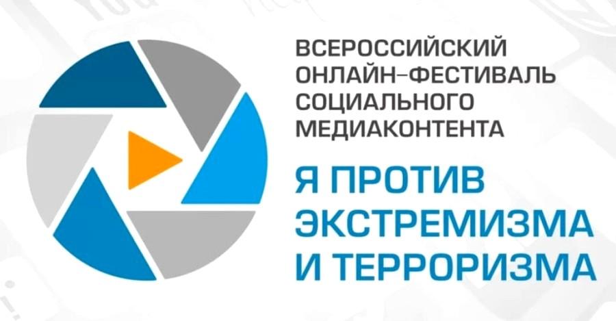 онлайн фестиваль